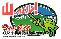 「山にカエル!」復興ステッカー