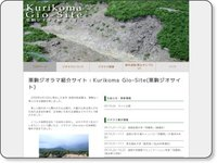 「Kurikoma Gio-Site(栗駒ジオサイト)」公開