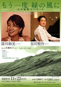 もう一度 緑の風に 心の復興コンサート開催について