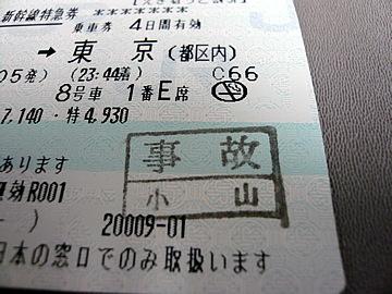 新幹線停電事故からの生還(前編)