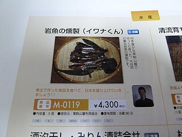 岩魚の燻製「イワナくん」