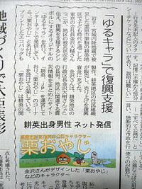 河北新報に紹介されました!
