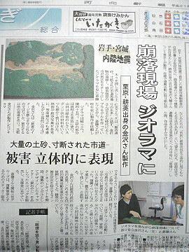 河北新報で紹介されました!