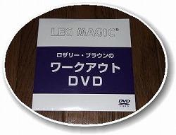 レッグマジック特典のdvd