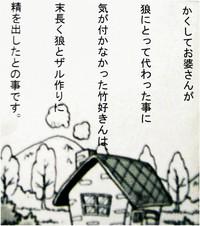 竹好きんちゃんはっじまるよー13( 」゚Д゚)」オーイ!