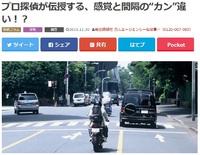 """プロ探偵が伝授する、感覚と間隔の""""カン""""違い!?"""