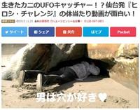 生きた毛ガニのUFOキャッチャー!?