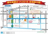 ☆★「東松島 夏まつり2018」★☆ 8月25日(土)開催致します。
