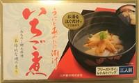 ☆★「ウニとアワビの潮汁 いちご煮」☆★ 新発売!!