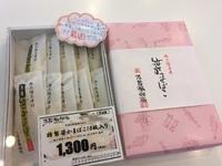 特製笹かまぼこ10枚入