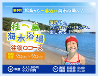 期間限定!桂島海水浴往復コース