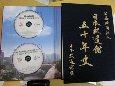 日本武道館創立50週年記念誌