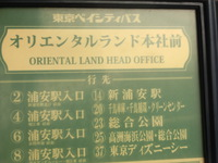 熱戦の下車駅は舞浜