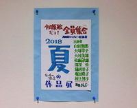 NHKカルチャー教室・夏の作品展