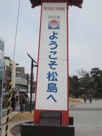 松島小旅行
