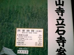 山寺(立石寺(りっしゃくじ)