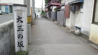 大三の坂!?