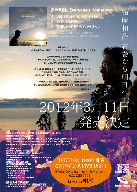 レコ発ライブ「石巻から明日へ」