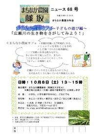 10/8まちなか農園カフェ「広瀬川の生き物をさがしてみよう」