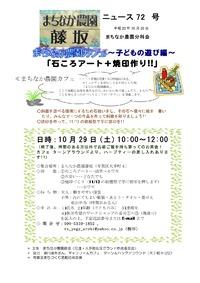 10/29まちなか農園カフェ「石ころアート+焼印作り!!」