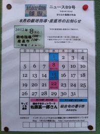 産直市カレンダー:平成24年8月