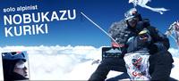 残すはエベレストのみ!7大陸世界初・無酸素・単独・最年少!