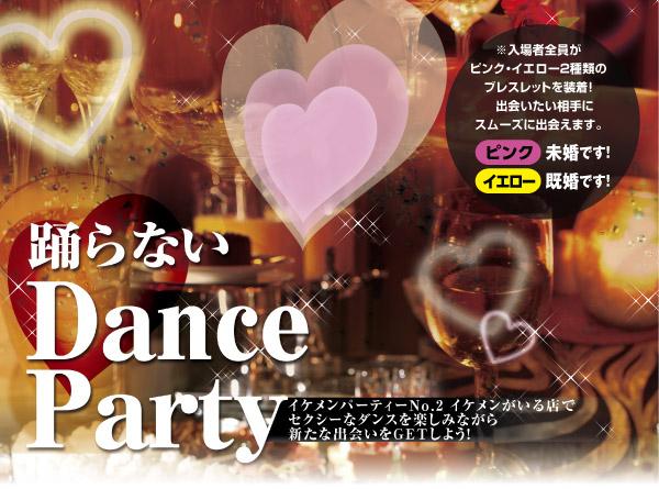 19日(土)踊らないダンスパーティーで逢いましょう♪