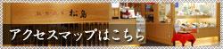 飯・魚・酒・肴 松島へのアクセス