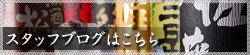 飯・魚・酒・肴 松島スタッフブログ