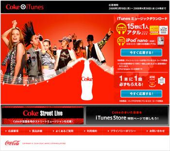 Coke + iTunes