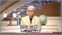 サラリーマンNEO 勤労感謝スペシャル