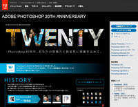 Adobe Photoshop生誕20周年