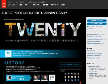 Adobe Photoshop生誕20周年