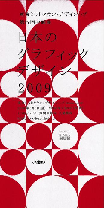 日本のグラフィックデザイン2009