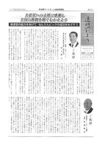 機関誌第27号発刊