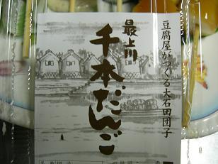 最上川千本団子
