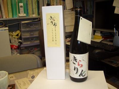 ○○大学産という酒