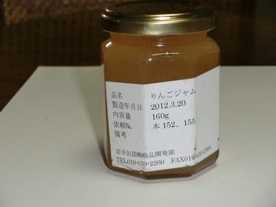 日本一のりんごジャム