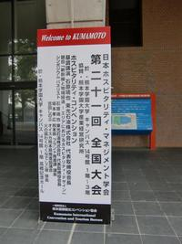 火の国熊本に来ました