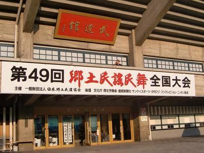 日本武道館はこんなとこ