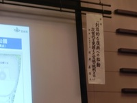 宮城県知事の講演
