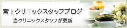 宮上クリニック スタッフブログ
