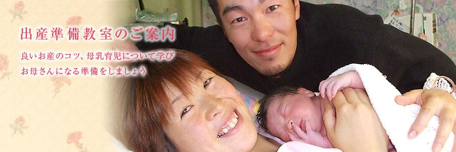 宮上クリニック 出産準備教室のご案内 良いお産のコツ、母乳育児について学びお母さんになる準備をしましょう