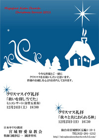 2011クリスマスポスター