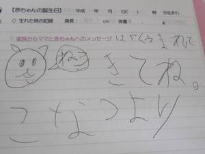 加藤 知美さんが長男を出産