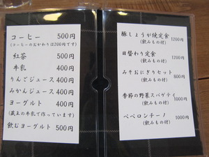Cafe風の(No3)♪♪