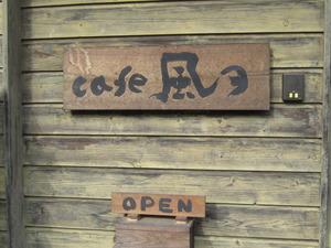 cafe風の( No1 ) ♪♪