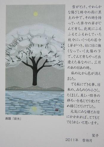 阿部 笙子先生 木版画個展