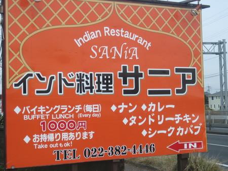 インド料理サニア