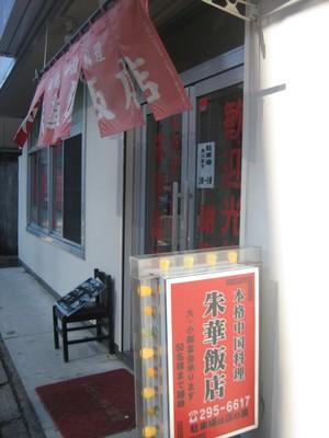 中華料理 朱華飯店